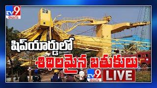 విశాఖలో ఘోర విషాదం : Vizag Crane Collapse LIVE Updates || Hindustan Shipyard Limited (HSL) - TV9