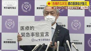 「危機的な状況」都の医師会が訴え 医療崩壊を懸念(20/04/06)