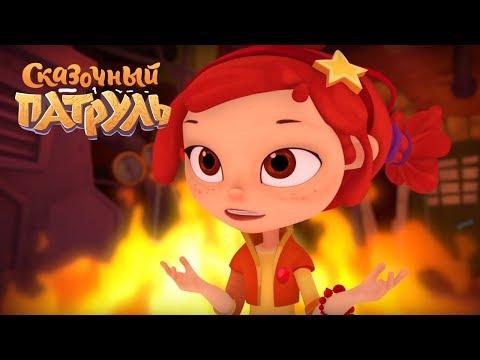 Сказочный патруль - Огненный гость - серия 21 - мультфильм о девочках-волшебницах