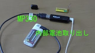 Download MP330内臓電池取出