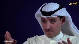 صالح الملا: دخول المجلس تعبير عن رأي وإن كان خاطئ!