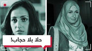 بعد اعتزالها 12 عاما.. الممثلة حلا شيحة تخلع الحجاب وتعود للتمثيل