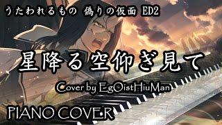 Utawarerumono Itsuwari no Kamen ED2 - Hoshi furu sora aogi mite ( うたわれるもの 偽りの仮面 -星降る空仰ぎ見て) PIANO