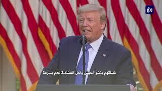 2/6/2020 تواصل الاحتجاجات الأمريكية   وترمب ينشر آلاف الجنود