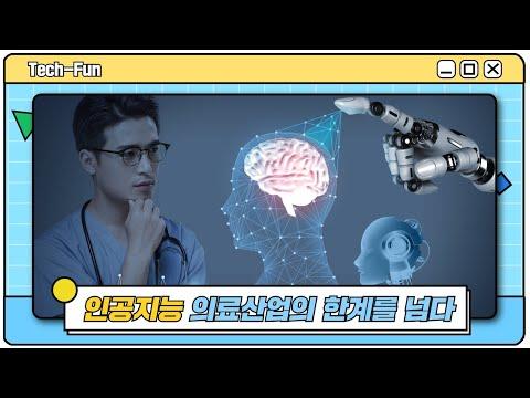인공지능 의료산업의 한계를 넘다 | 테크펀