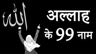 अल्लाह ताला के 99 नाम | 99 NAMES OF ALLAH IN HINDI & URDU TRANSLATION| DARK MYSTERY WITH STRANGE MAX
