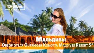 Мальдивы Обзор отеля Outrigger Konotta Maldives Resort 5