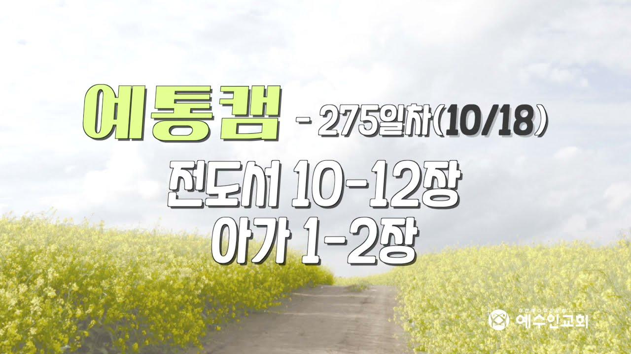 [예통캠 275일차] 예수인 성경통독 캠페인 '전도서 10-12장; 아가 1-2장'