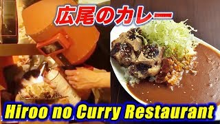 日本一 広尾のカレー Hiroo no Curry Restaurant My Favorite Tokyo Japanese Curry!