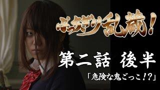 第二話「危険な鬼ごっこ?!」> 綺玲永琴江(光希沙織)は、何者かに追...