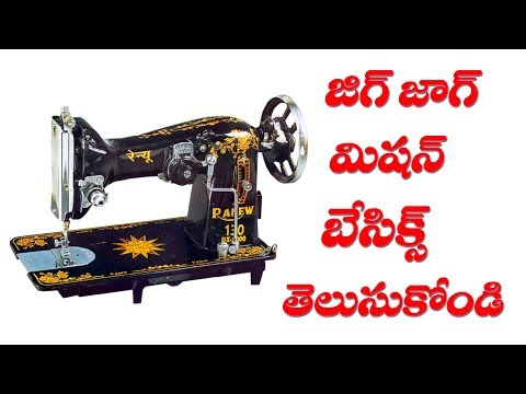 basics operation of zigzag machine in telugu @ part 153