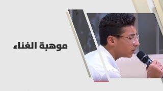 أشرف خرابشة - موهبة الغناء