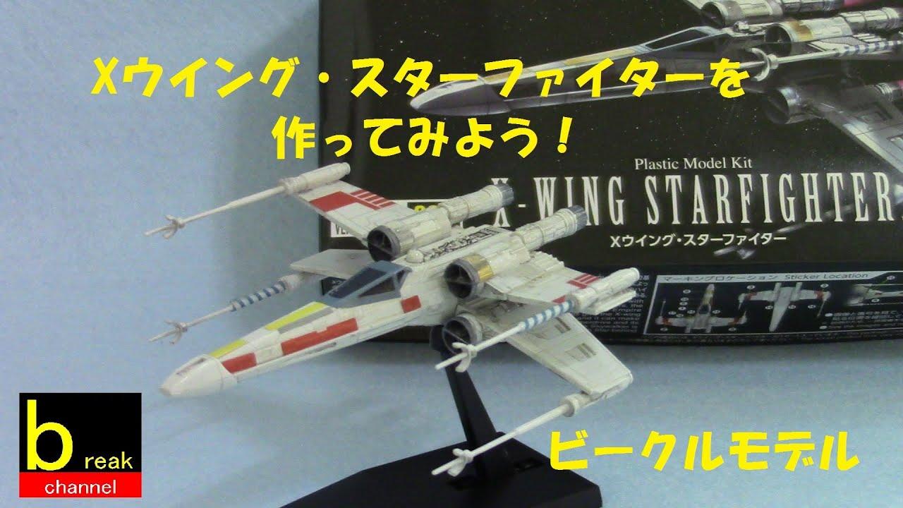 スター・ウォーズ Xウイング・スターファイターのプラモデル。 ビークルモデル 002 STAR WARS X,WING STARFIGHTER