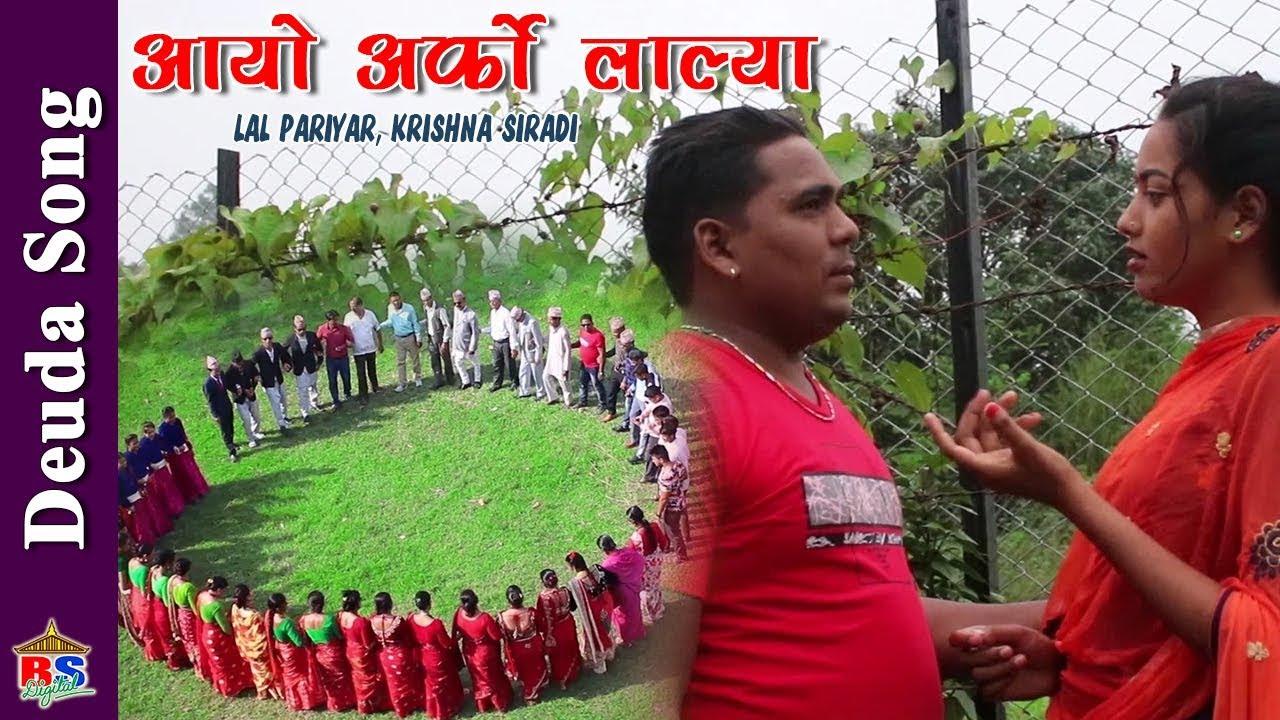 आयो अर्को लाल्या | New Deuda Song 2018 By Lal Pariyar, Krishna Siradi | Ft. Sanu, Manisha, Lal