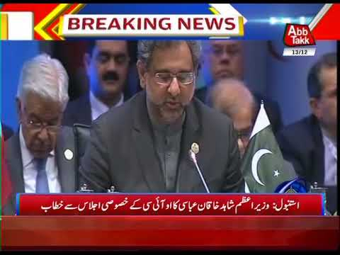Istanbul: PM Shahid Khaqan Abbasi Addressing OIC Meeting
