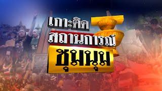 Live : เกาะติด สถานการณ์ #ชุมนุม14ตุลา | ข่าวเที่ยงไทยรัฐ 14 ต.ค. 63 | ThairathTV