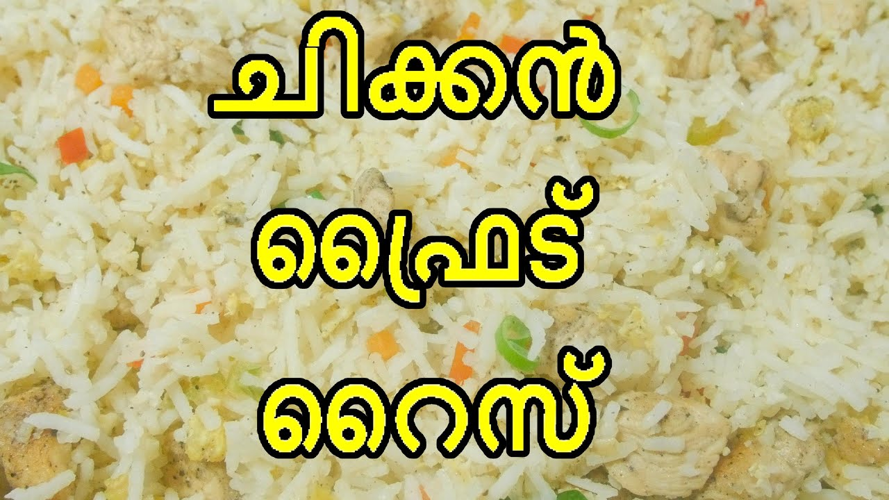 How to make chicken fried rice in malayalam chicken fried rice how to make chicken fried rice in malayalam chicken fried rice recipe kerala style easy way youtube forumfinder Gallery