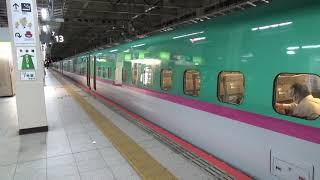 E5系U32編成 東北新幹線 やまびこ64号 発車 仙台駅