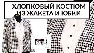 Обзор готового изделия. Стильный женский хлопковый костюм из жакета и юбки, в комплекте с блузой.