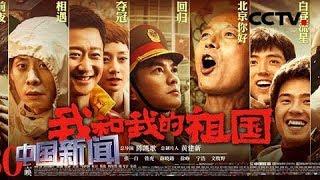 [中国新闻] 庆祝中华人民共和国成立70周年 电影《我和我的祖国》即将公映 | CCTV中文国际