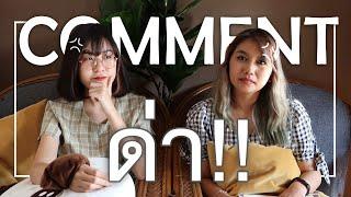 Bad comment! โดนเม้นต์ด่า..จัดการยังไง? | VIPS Station