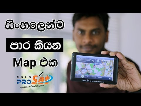 Sinhala Navigation Map System for Vehicles
