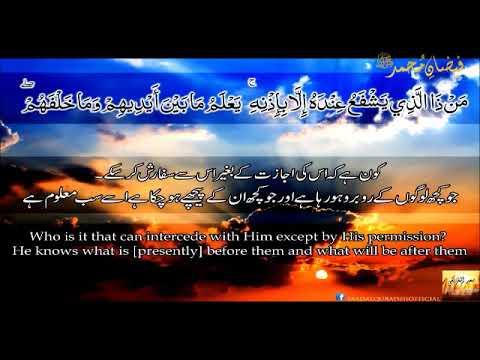 ayatul-kursi-with-urdu-translation-full-hd