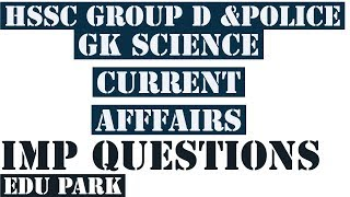 HSCC GROUP D I HARYANA POLICE I GK I SCIENCE I HARYANA CURRENT AFFFAIRS