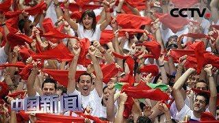 [中国新闻] 西班牙潘普洛纳奔牛节开幕 | CCTV中文国际