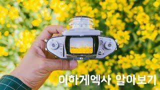 이하게 엑사는 어떤 필름 카메라인가요?! Ihagee Exa, What Camera?