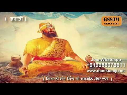 ਭਗਤੀ... ਕਥਾ ਵਿਚਾਰ   (  Giani Sant Singh Ji Maskeen )