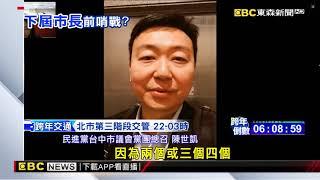 民進黨台中市議會總召 三屆議員陳世凱拿下