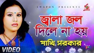 Pakhi Sarkar - Jala Jol Dile Na Hoy   জ্বালা জল দিলে না হয়    Bicched Gaan   Bangla Video Song 2019