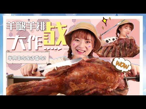 【大胃王余多多】大胃王挑战烤羊腿和烤羊排,看我怎么诱惑摄影小哥丨MUKBANG Competitive Eater Challenge Eating Show 大食い