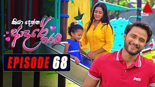 Kiya Denna Adare Tharam (කියා දෙන්න ආදරේ තරම්) | Episode 68 | 12th August 2021 | Sirasa TV Thumbnail
