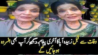 Last Video Message of Zubaida Aapa LATE