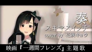 【女性が歌う】奏/スキマスイッチ(Cover by 花鋏キョウ)『一週間フレンズ。』主題歌