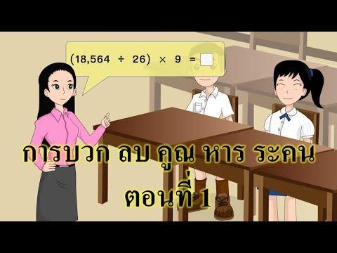 คณิตศาสตร์ ป.6 การบวก ลบ คูณ หารระคน ตอนที่ 1