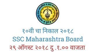 SSC Maharashtra Board Result 2018 | Maharashtra Board Result 2018 | SSC Result Date 2018| 10th resul