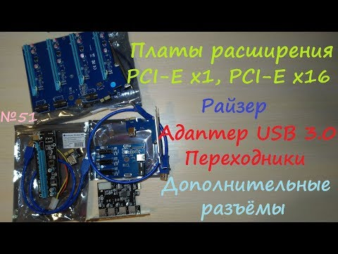 Плата расширения и райзер Pci-e X1 X16 USB 3.0 для установки дополнительных устройств и видеокарт