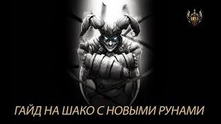 League of Legends-Гайд, нестандартный Шако в лесу 2.0 + новые руны