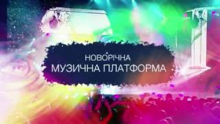 """концерт """"Новогодняя Музыкальная Платформа"""""""
