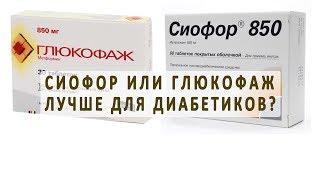 Какой из препаратов Сиофор или Глюкофаж лучше | метформин для похудения цена