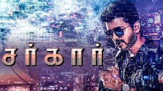 SARKAR Official First Look | Thalapathy Vijay