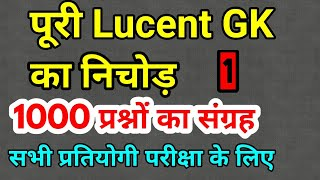 1000 GK GS प्रश्न from Lucent Part-1, Lucent GK का निचोड़ for all Competitive Exam Question one liner