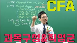 [김희상 CFA] CFA 과목 구성 & 직업군