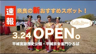 【Harley Davidsonモトブログ】速報!奈良の新スポット(平城宮跡歴史公園)にハーレーで行ってきた!