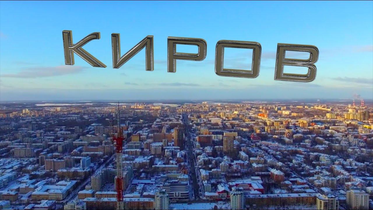 Город киров видео