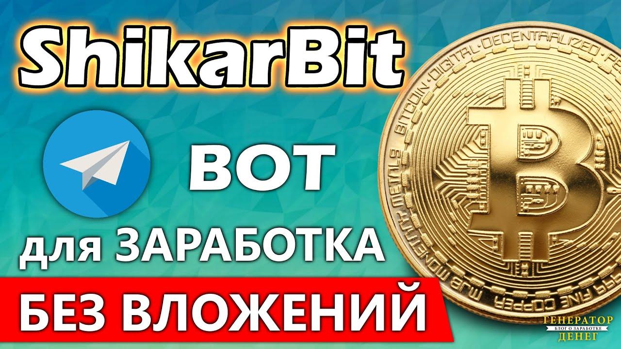Как быстро заработать Bitcoin без вложений на 10 ур  партнерской программе в проекте Shikarbit