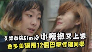 【梨泰院Class】小辣椒金多美又上線 狠甩12個巴掌修理同學